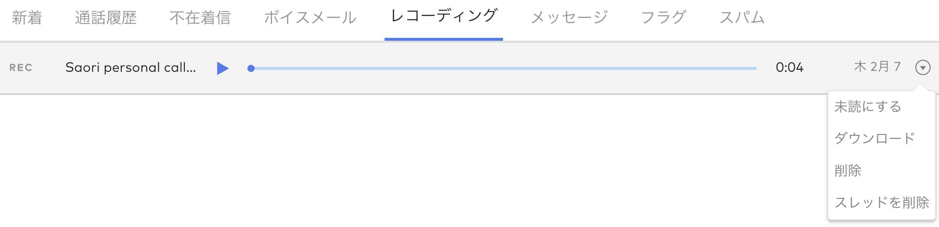 dialpad ダウンロード